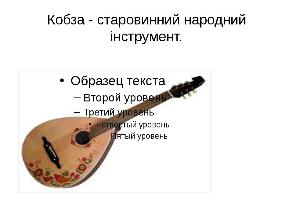 Кобза - старовинний народний інструмент.