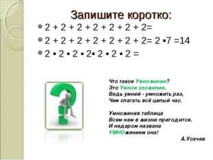 Запишите коротко: 2 + 2 + 2 + 2 + 2 + 2 + 2= 2 + 2 + 2 + 2 + 2 + 2 + 2= 2 •7