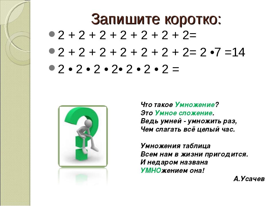 Запишите коротко: 2 + 2 + 2 + 2 + 2 + 2 + 2= 2 + 2 + 2 + 2 + 2 + 2 + 2= 2 •7...