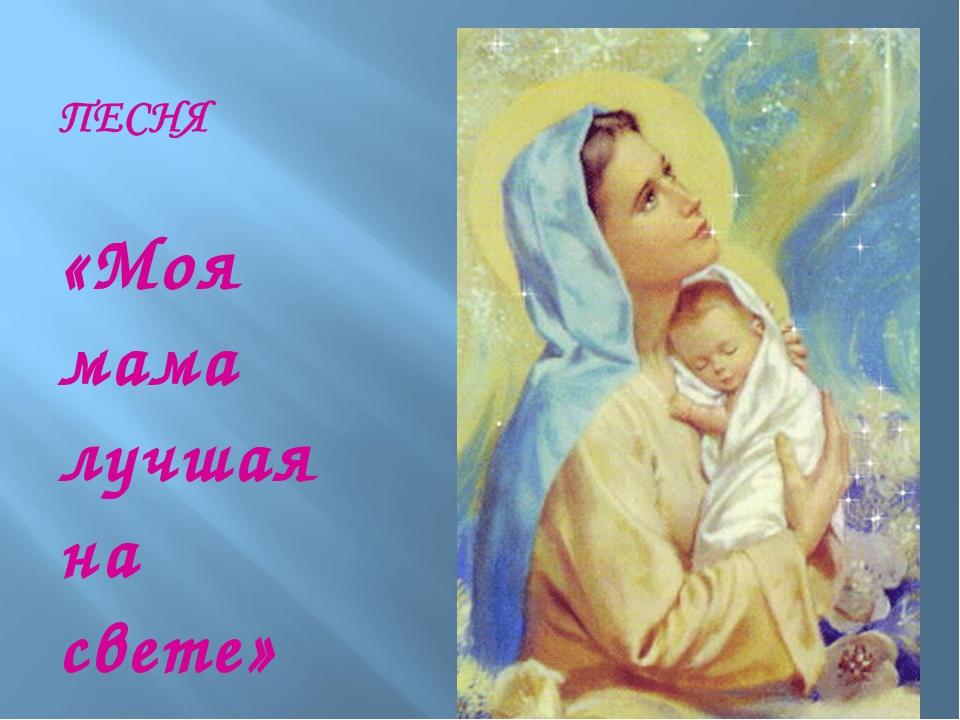 «Моя мама лучшая на свете»