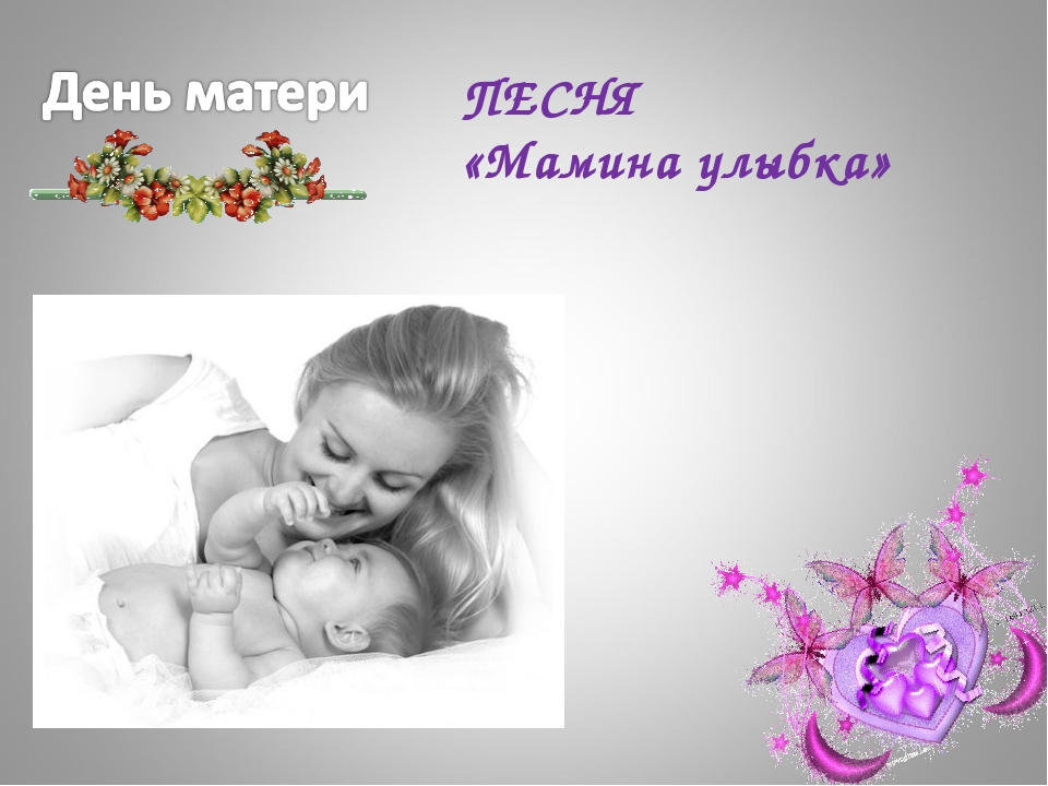 ПЕСНЯ «Мамина улыбка»