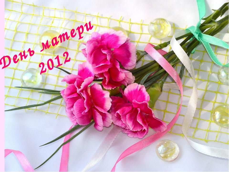 День матери 2012
