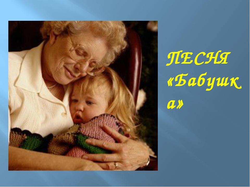 ПЕСНЯ «Бабушка»