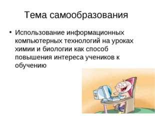 Тема самообразования Использование информационных компьютерных технологий на