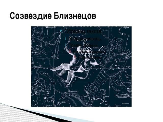 Созвездие Близнецов