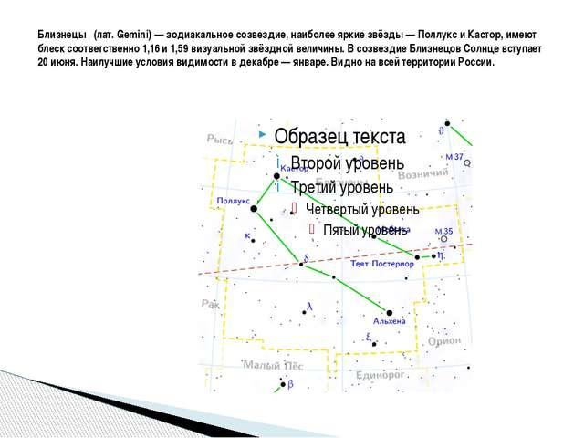 Близнецы́ (лат.Gemini)— зодиакальное созвездие, наиболее яркие звёзды— Пол...