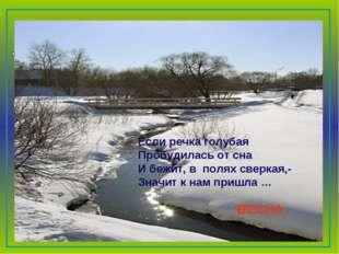 Если речка голубая Пробудилась от сна И бежит, в полях сверкая,- Значит к нам