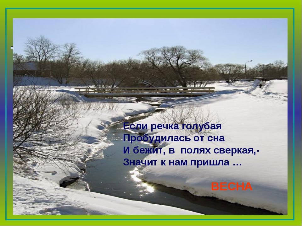 Если речка голубая Пробудилась от сна И бежит, в полях сверкая,- Значит к нам...