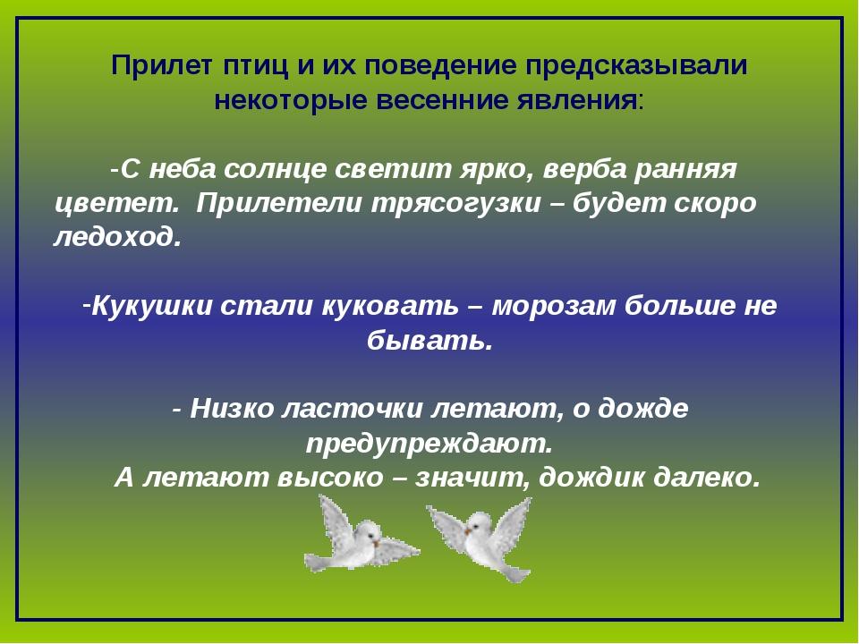 Прилет птиц и их поведение предсказывали некоторые весенние явления: -С неба...