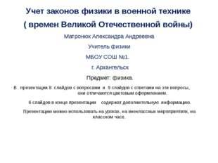 Учет законов физики в военной технике ( времен Великой Отечественной войны) М