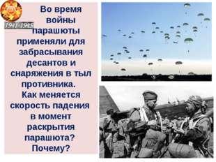 Во время войны парашюты применяли для забрасывания десантов и снаряжения в т