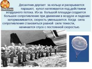 Десантник дергает за кольцо и раскрывается парашют, купол натягивается под д