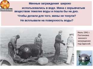 Минные заграждения широко использовались в воде. Мина с взрывчатым веществом