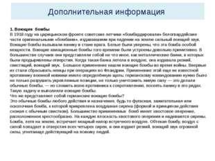 Дополнительная информация 1. Воющие бомбы В 1918 году на царицынском фронте с