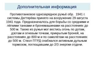 Дополнительная информация Противотанковое однозарядное ружьё обр. 1941 г. сис