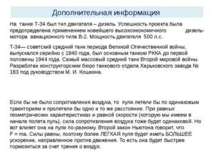 Дополнительная информация На танке Т-34 был тип двигателя – дизель. Успешност