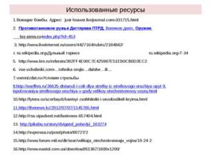 Использованные ресурсы 1.Воющие бомбы. Адрес: just-hoaxer.livejournal.com›331