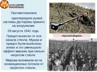 Противотанковое однозарядное ружьё системы Дегтярёва принято на вооружение 2