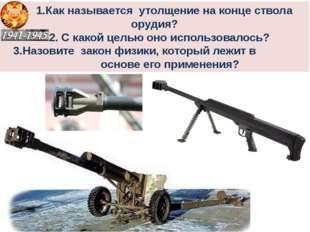 1.Как называется утолщение на конце ствола орудия? 2. С какой целью оно испо