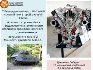 T-34 («тридцатьчетвёрка») - массовый средний танк Второй мировой войны. Успе
