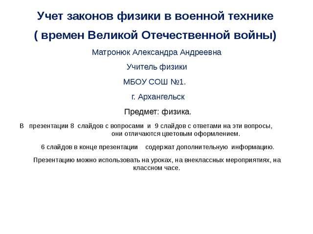 Учет законов физики в военной технике ( времен Великой Отечественной войны) М...