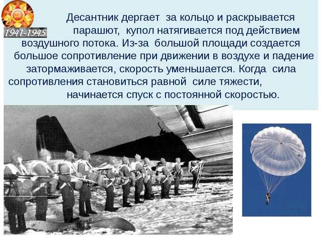 Десантник дергает за кольцо и раскрывается парашют, купол натягивается под д...