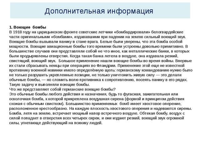 Дополнительная информация 1. Воющие бомбы В 1918 году на царицынском фронте с...