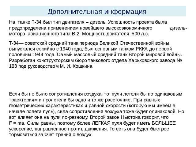 Дополнительная информация На танке Т-34 был тип двигателя – дизель. Успешност...