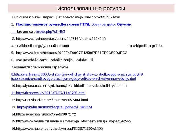 Использованные ресурсы 1.Воющие бомбы. Адрес: just-hoaxer.livejournal.com›331...