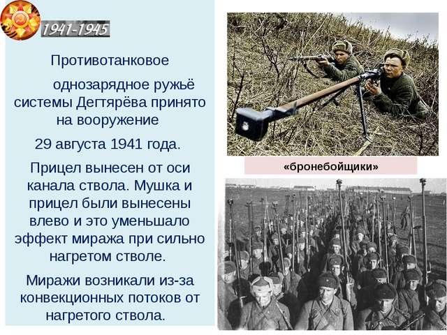 Противотанковое однозарядное ружьё системы Дегтярёва принято на вооружение 2...