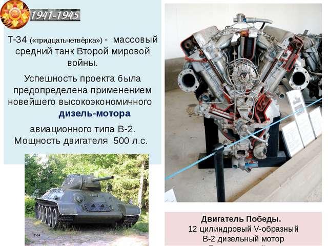 T-34 («тридцатьчетвёрка») - массовый средний танк Второй мировой войны. Успе...