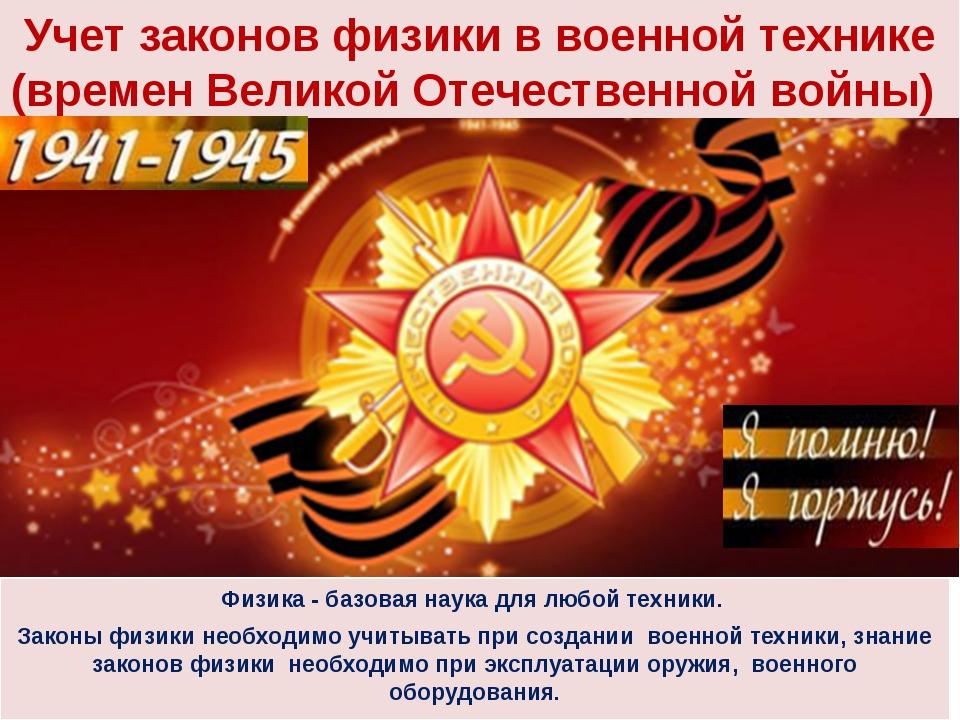 Учет законов физики в военной технике (времен Великой Отечественной войны) Фи...