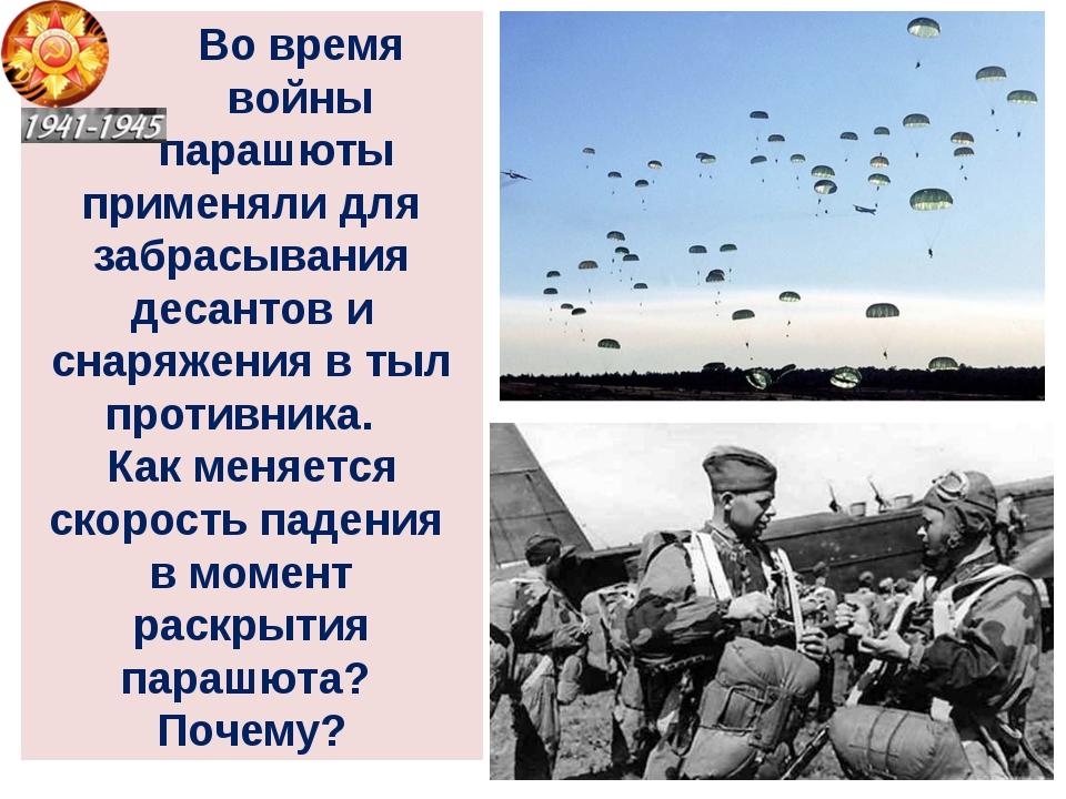 Во время войны парашюты применяли для забрасывания десантов и снаряжения в т...