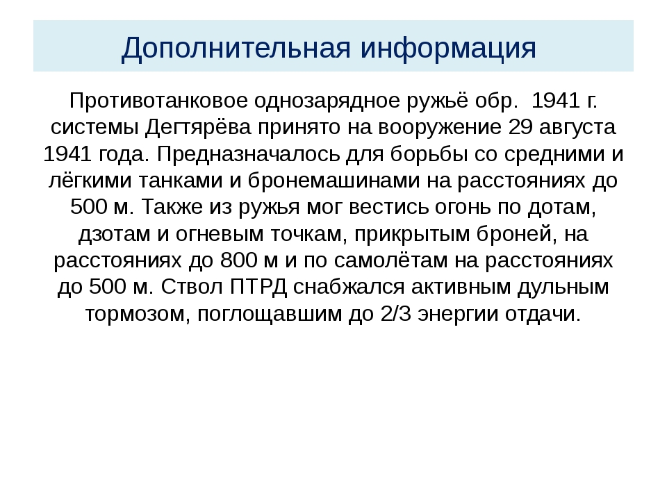 Дополнительная информация Противотанковое однозарядное ружьё обр. 1941 г. сис...