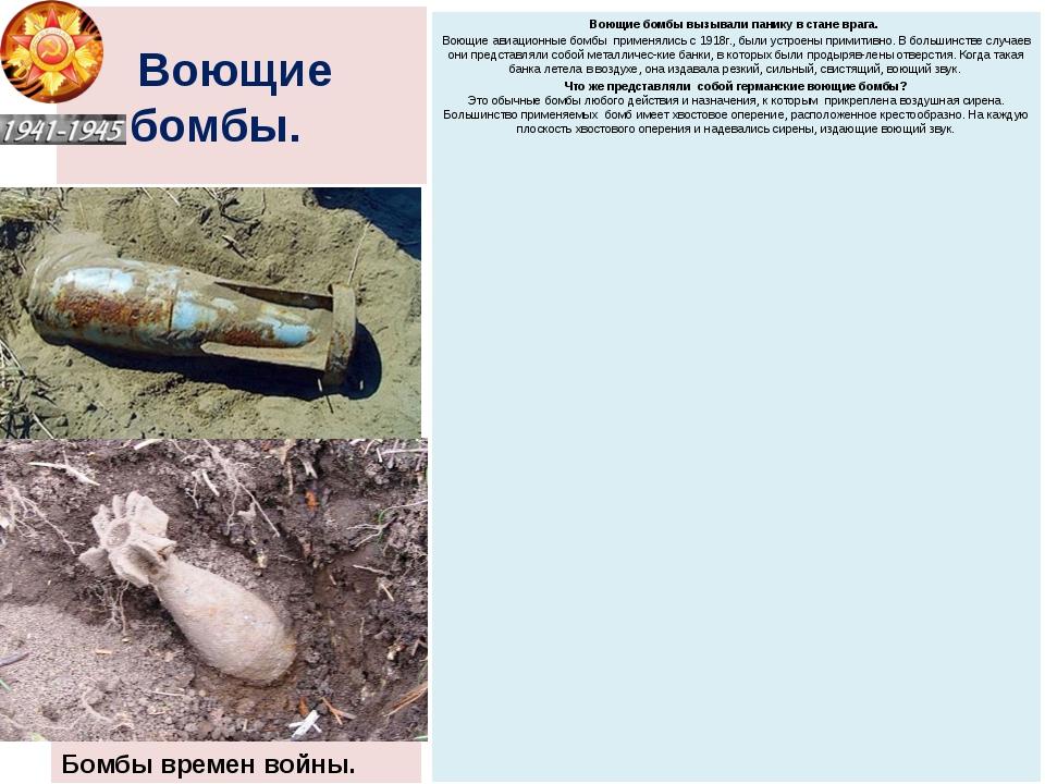 Воющие бомбы. Воющие бомбы вызывали панику в стане врага. Воющие авиационные...