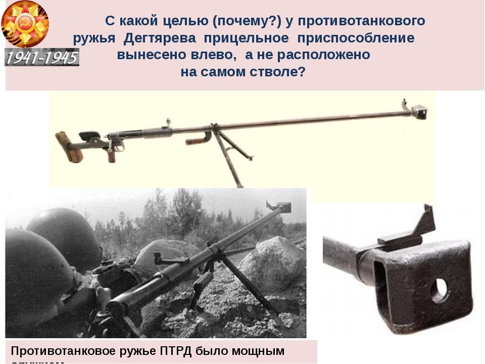 С какой целью (почему?) у противотанкового ружья Дегтярева прицельное приспо...