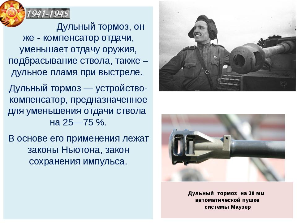 Дульный тормоз на 30 мм автоматической пушке системы Маузер Дульный тормоз,...