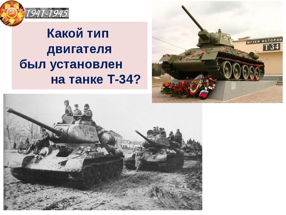 Какой тип двигателя был установлен на танке Т-34?