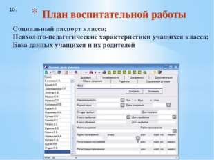 Мониторинг успеваемость по семестрам и за год Участие в общественно-полезной