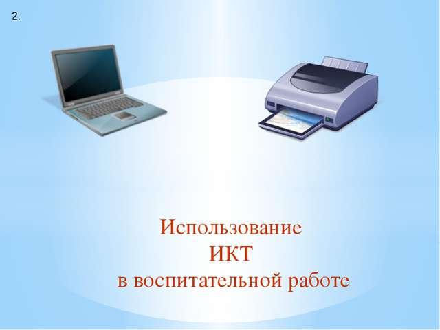 Использование ИКТ в воспитательной работе 2.