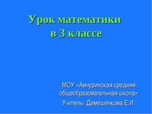Урок математики в 3 классе МОУ «Авчуринская средняя общеобразовательная школа