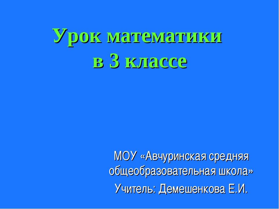 Урок математики в 3 классе МОУ «Авчуринская средняя общеобразовательная школа...