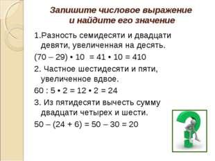 Запишите числовое выражение и найдите его значение 1.Разность семидесяти и дв