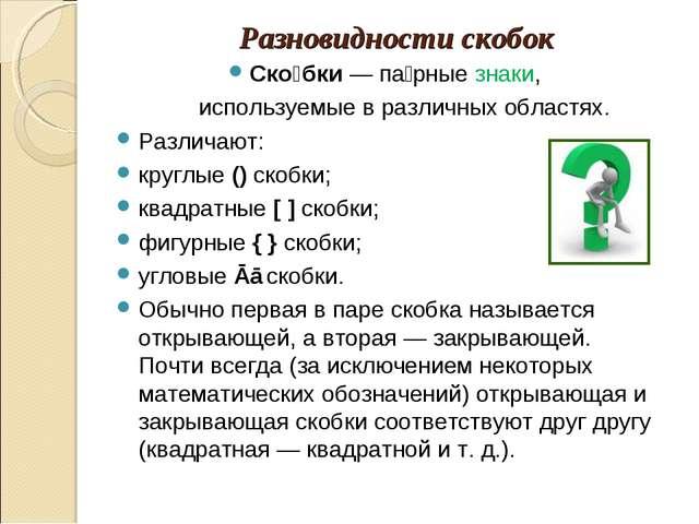 Разновидности скобок Ско́бки— па́рныезнаки, используемые в различных област...