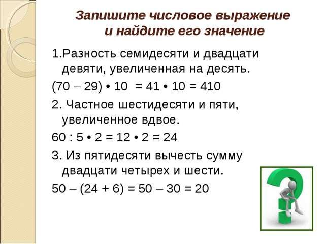 Запишите числовое выражение и найдите его значение 1.Разность семидесяти и дв...