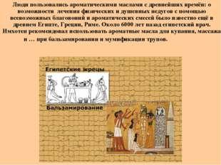 Люди пользовались ароматическими маслами с древнейших времён: о возможности л