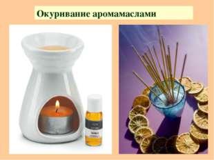 Окуривание аромамаслами