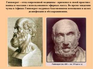 Гиппократ – отец современной медицины - применял в своей практике ванны и мас