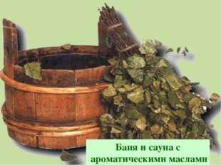 Баня и сауна с ароматическими маслами