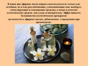 В наши дни эфирные масла широко используются не только как лечебные, но и как